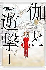伽と遊撃 1 (ビームコミックス) Kindle版