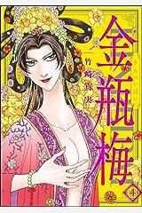 金瓶梅 (4) (まんがグリム童話) Kindle版