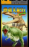 恐竜大紀行: 番外編 恐竜大紀行