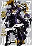 マテリアル・パズル~神無き世界の魔法使い~(3) (モーニングコミックス)