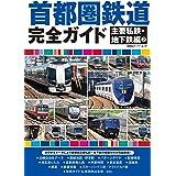 首都圏鉄道完全ガイド 主要私鉄・地下鉄編(2) (双葉社スーパームック)
