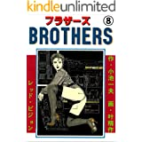 BROTHERS-ブラザーズ8