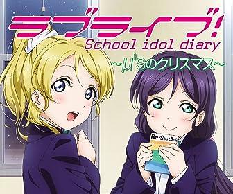 ラブライブ! School idol diary ~μ'sのクリスマス
