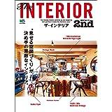 別冊2nd Vol.17 ザ・インテリア[雑誌]