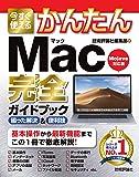 今すぐ使えるかんたん Mac 完全ガイドブック