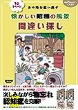1日1ページ あの時を思い出す 懐かしい昭和の風景 間違い探し (週刊朝日ムック)
