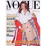 VOGUE JAPAN(ヴォーグジャパン) 2019年02月号