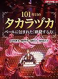 101年目のタカラヅカ 週刊ダイヤモンド 特集BOOKS