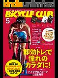 BiCYCLE CLUB (バイシクルクラブ)2013年5月号 No.337[雑誌]