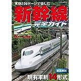新幹線完全ガイド (NEKO MOOK)