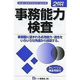 事務能力検査<2022年度版>