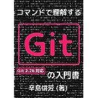 コマンドで理解するGitの入門書: Git 2.26 対応