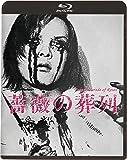 薔薇の葬列(新・死ぬまでにこれは観ろ! ) [Blu-ray]