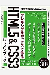 フレキシブルボックスで作る HTML5&CSS3レッスンブック 単行本(ソフトカバー)