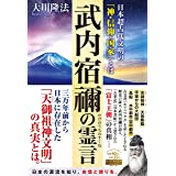 武内宿禰の霊言 ー日本超古代文明の「神・信仰・国家」とはー (OR BOOKS)