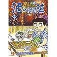 酒のほそ道 13 (ニチブンコミックス)