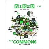 WIRED(ワイアード)VOL.42(9月16日発売)