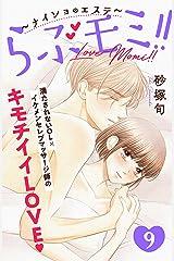 らぶモミ!!~ナイショのエステ~ 分冊版(9) (姉フレンドコミックス) Kindle版