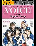 VOICE Channel Vol.10 (コスミックムック)