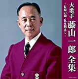 (決定盤)大歌手 藤山一郎全集~長崎の鐘・丘を越えて