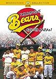 Bad News Bears Go to Japan [DVD] [Import]