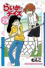 らいか・デイズ 29巻 (まんがタイムコミックス) Kindle版