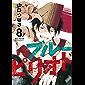 ブルーピリオド(8) (アフタヌーンコミックス)