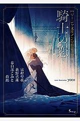 ソーニャ文庫アンソロジー 騎士の恋 Kindle版