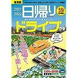 日帰りドライブぴあ 東海版 2021-2022 (ぴあ MOOK 中部)