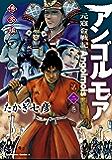 アンゴルモア 元寇合戦記 博多編 (2) (角川コミックス・エース)