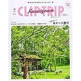 軽井沢CLIP TRIP (旧題 軽井沢 地図とお店)