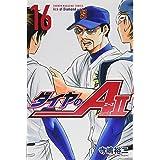 ダイヤのA act2(16) (講談社コミックス)