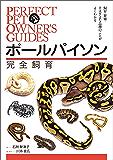 ボールパイソン完全飼育:飼育、繁殖、さまざまな品種のことがよくわかる (PERFECT PET OWNER'S GUIDES)