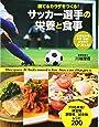 サッカー選手の栄養と食事―勝てるカラダをつくる!