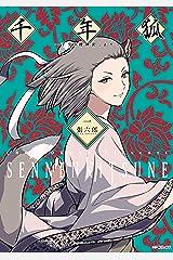 千年狐 一 ~干宝「捜神記」より~ (MFコミックス フラッパーシリーズ) Kindle版
