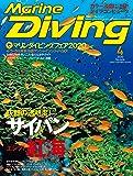 Marine Diving (マリンダイビング) 2020年04月号NO.666 [雑誌]