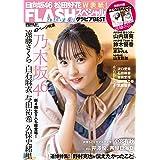 FLASHスペシャル グラビアBEST 2020年早春号(FLASH増刊)