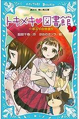 トキメキ 図書館 PART9 -一年ぶりの仲直り- (講談社青い鳥文庫) Kindle版