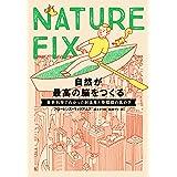 NATURE FIX 自然が最高の脳をつくる―最新科学でわかった創造性と幸福感の高め方