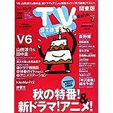 TVステーション東版 2020年 9/19 号 [雑誌]