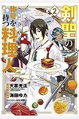 剣聖の称号を持つ料理人 2巻 (マッグガーデンコミックスBeat'sシリーズ) Kindle版