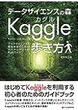 データサイエンスの森 Kaggleの歩き方