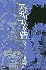 アポカリプスの砦(3) (月刊少年ライバルコミックス) Kindle版
