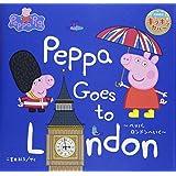 Peppa Goes to London―ペッパ、ロンドンへいく (Peppa Pig)