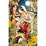 虎王の愛妻スイートハーレム~幸せパエリアと秘密の赤ちゃん~【特別版】(イラスト付き) (CROSS NOVELS)