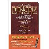 プリンシピア 自然哲学の数学的原理 第3編 世界体系 (ブルーバックス)