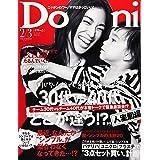 Domani(ドマーニ) 2021年 02 月号 [雑誌]