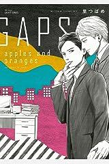 GAPS apples and oranges 【電子限定カラー】 (HertZ&CRAFT) Kindle版