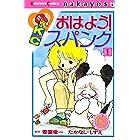 おはよう!スパンク なかよし60周年記念版(1) (なかよしコミックス)