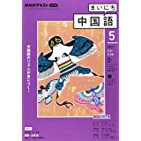 NHKラジオまいにち中国語 2021年 05 月号 [雑誌]